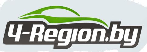 4-Регион | Автохаус в Лиде